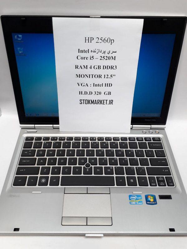 لپ تاپ استوک HP Elitebook 2560p